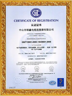 祺鑫防水插头-GiC证书中文