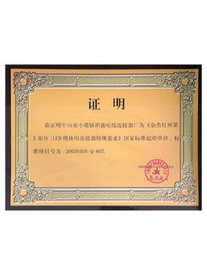 祺鑫防水插-国家标准起草单位