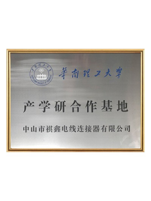 祺鑫防水插-华南理工大学产学研合作基地